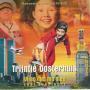 Coverafbeelding Trijntje Oosterhuis - Vlieg Met Me Mee (Het Avontuur)