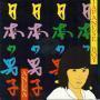 Coverafbeelding Aneka - Japanese Boy