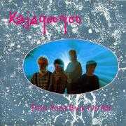 Details Kajagoogoo - Turn Your Back On Me