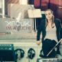 Details Anouk - I'm a cliche