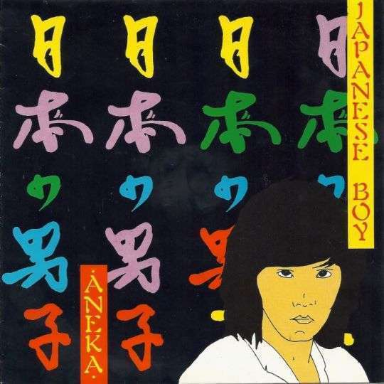 Coverafbeelding Japanese Boy - Aneka
